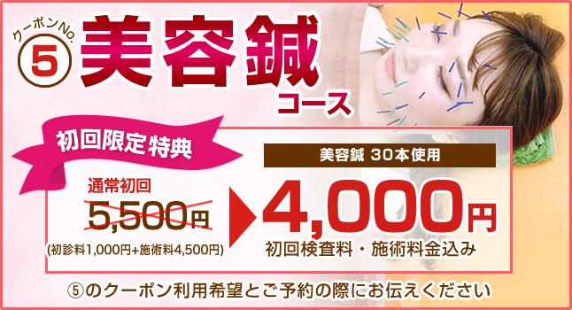 美容鍼が初回3,480円